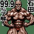 石田専用 筋肉マッチョマッスルスタンプ