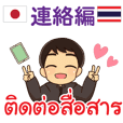 Communication Japan&Thailand man