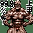 上田専用 筋肉マッチョマッスルスタンプ