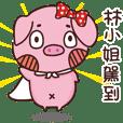 可可豬-姓名貼-林小姐