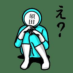 名字マンシリーズ「須田マンNEO」