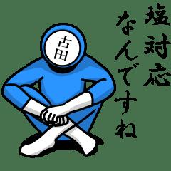名字マンシリーズ「古田マンNEO」