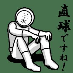 名字マンシリーズ「三木マンNEO」