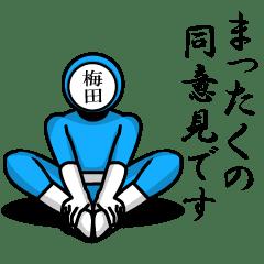 名字マンシリーズ「梅田マンNEO」