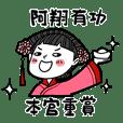 女朋友的貼圖庫_對阿翔說