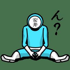 名字マンシリーズ「安井マンNEO」