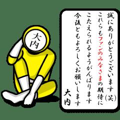 名字マンシリーズ「大内マンNEO」
