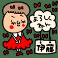 伊藤専用セットパック