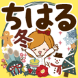 Winter sticker of Chiharu
