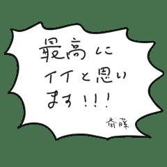 とりいそぎメモ from 斎藤