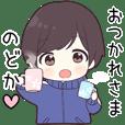 Send to Nodoka - jersey kun