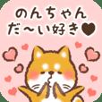 Love Sticker to Nonchan from Shiba
