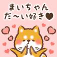 Love Sticker to Maichan from Shiba