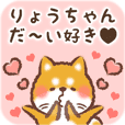 Love Sticker to Ryouchan from Shiba