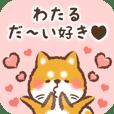 Love Sticker to Wataru from Shiba