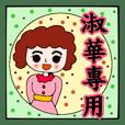 Shu Hua 2018