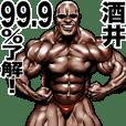 酒井専用 筋肉マッチョマッスルスタンプ