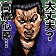 Takahashi dedicated kowamote sticker