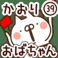 【かおり】専用39<おばちゃん/おかん>