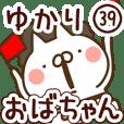 【ゆかり】専用39<おばちゃん/おかん>