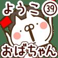 【ようこ】専用39<おばちゃん/おかん>