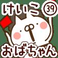 【けいこ】専用39<おばちゃん/おかん>