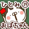 【ひとみ】専用39<おばちゃん/おかん>