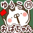 【ゆうこ】専用39<おばちゃん/おかん>