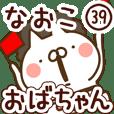 【なおこ】専用39<おばちゃん/おかん>
