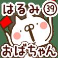 【はるみ】専用39<おばちゃん/おかん>