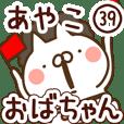 【あやこ】専用39<おばちゃん/おかん>