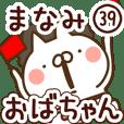 【まなみ】専用39<おばちゃん/おかん>