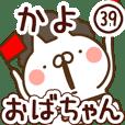 【かよ】専用39<おばちゃん/おかん>