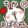 【ちか】専用専用39<おばちゃん/おかん>