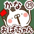 【かな】専用39<おばちゃん/おかん>