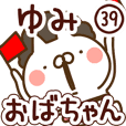 【ゆみ】専用39<おばちゃん/おかん>