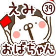 【えみ】専用39<おばちゃん/おかん>