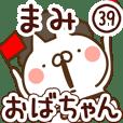 【まみ】専用39<おばちゃん/おかん>