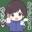 Send to Yukina - jersey kun