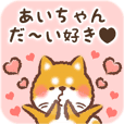 Love Sticker to Aichan from Shiba