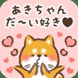 Love Sticker to Akichan from Shiba