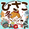 Winter sticker of Hisako