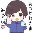 Send to Miyabi - jersey kun