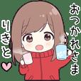 Send to Rikito - jersey chan
