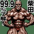 柴田専用 筋肉マッチョマッスルスタンプ
