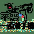 彩虹貓貓(o^^o)超級萌