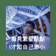 網美Yee拳-2