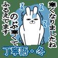Sticker gifttonobuFunnyrabbitkeigowinter