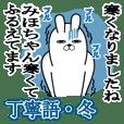 Sticker gift to miho Rabbitkeigowinter