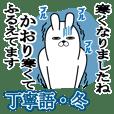 Sticker gift to kaori Rabbitkeigo Winter